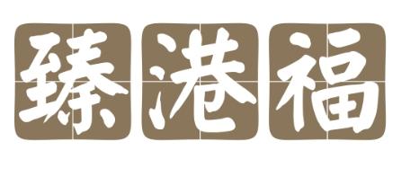 臻港福-深圳商标注册