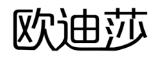 欧迪莎-深圳商标注册