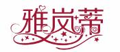 雅岚蒂-深圳商标注册