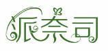派奈司-深圳商标注册