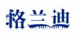 格兰迪-深圳商标注册
