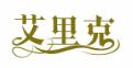 艾里克-深圳商标注册