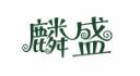 麟盛-深圳商标注册