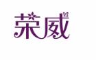 荣威-深圳商标注册