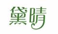 黛晴-深圳商标注册