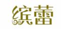 缤蕾-深圳商标注册