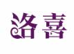 洛喜-深圳商标注册