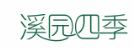 溪园四季-深圳商标注册