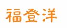 福登洋-深圳商标注册