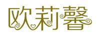 欧莉馨-深圳商标注册