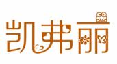 凯弗丽-深圳商标注册