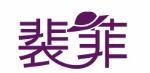 裴菲-深圳商标注册