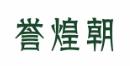 誉煌朝-深圳商标注册