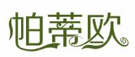 帕蒂欧-深圳商标注册