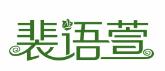 裴语萱-深圳商标注册
