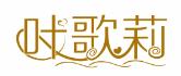 叶歌莉-深圳商标注册