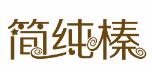 简纯榛-深圳商标注册