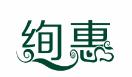 绚惠-深圳商标注册