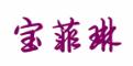 宝菲琳-深圳商标注册