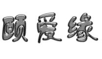颐爱缘-深圳商标注册