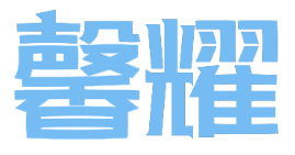馨耀-深圳商标注册