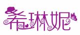 希琳妮-深圳商标注册