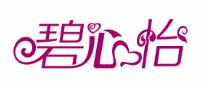 碧心怡-深圳商标注册