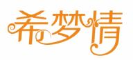 希梦情-深圳商标注册