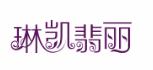 琳凯翡丽-深圳商标注册
