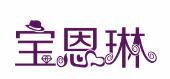 宝恩琳-深圳商标注册