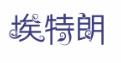 埃特朗-深圳商标注册