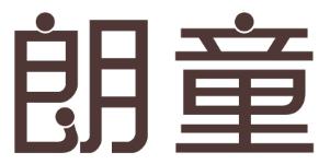 朗童-深圳商标注册