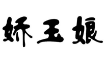 娇玉娘-深圳商标注册