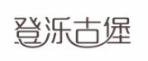登泺古堡-深圳商标注册
