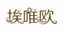 埃唯欧-深圳商标注册