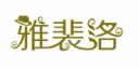 雅裴洛-深圳商标注册