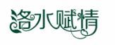 洛水赋情-深圳商标注册