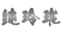 纯玲珑-迈图娱乐商标注册