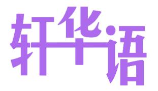 轩华语-深圳商标注册