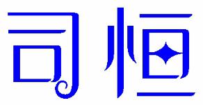 司恒-深圳商标注册