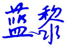 蓝黎-迈图娱乐商标注册