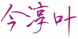 今淳叶-深圳商标注册