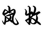 岚牧-深圳商标注册