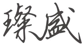 璨盛-深圳商标注册
