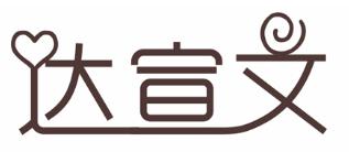 达宣文-深圳商标注册
