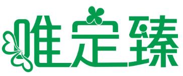 唯定臻-深圳商标注册