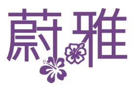 蔚雅-迈图娱乐商标注册