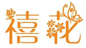 禧花-深圳商标注册