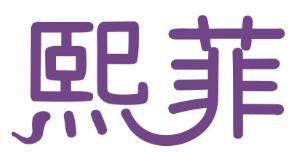 熙菲-深圳商标注册