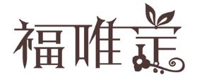 福唯定-深圳商标注册